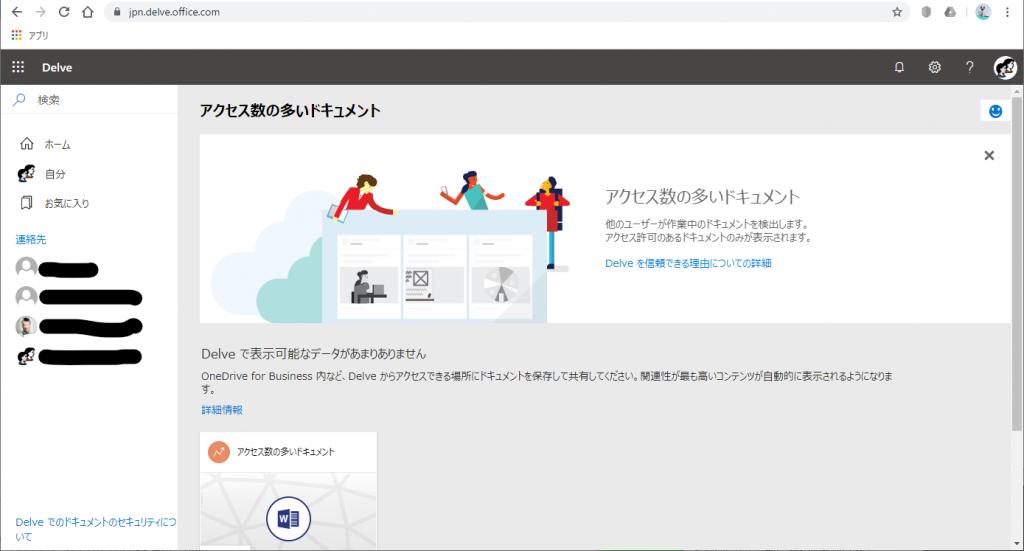 Microsoft Delve のホーム画面
