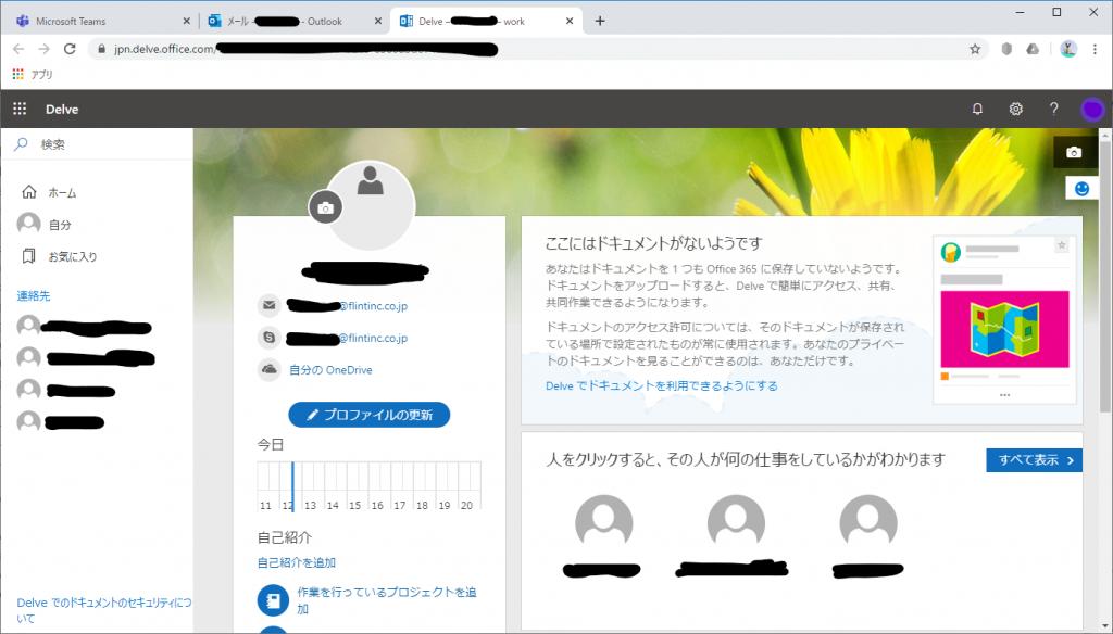 Microsoft Delve プロファイル画面