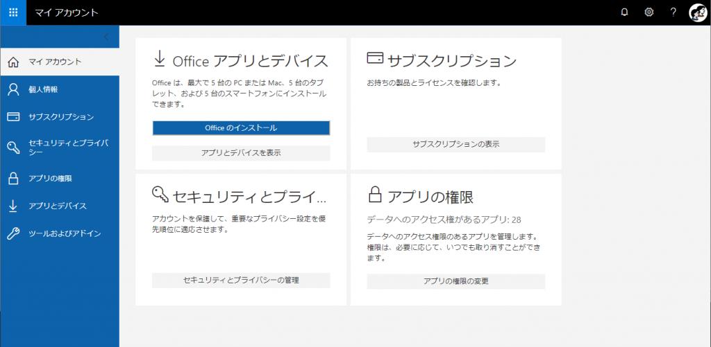 Microsoft 365 マイ アカウント ホーム画面
