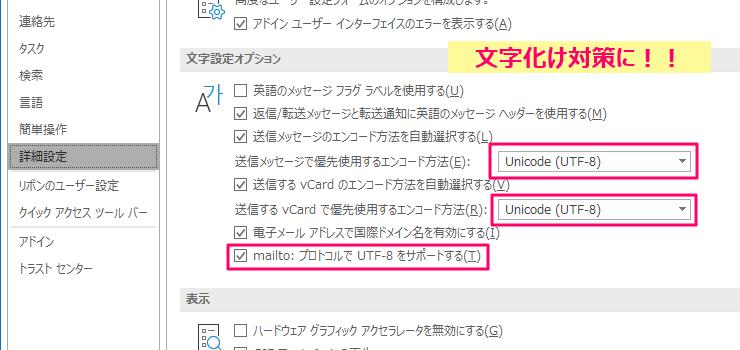 文字化け対策の設定 | Outlook for PC